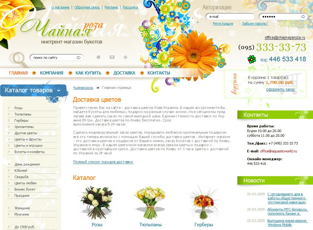 Интернет магазин цветов чайная роза